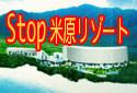Save Yonehara ☆米原リゾート建設反対HP☆
